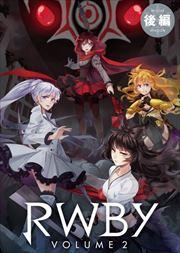 RWBY Volume2 (後編)