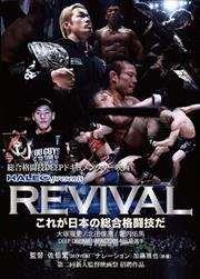 総合格闘技DEEPドキュメンタリー映画 HALEO presents 「REVIVAL 〜これが日本の総合格闘技だ〜」