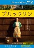 【Blu-ray】ブルックリン