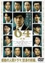 64-ロクヨン- 前編