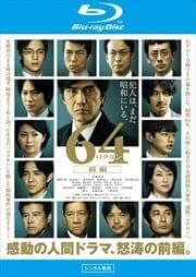 【Blu-ray】64-ロクヨン- 前編