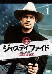 JUSTIFIED 俺の正義 シーズン3 1巻