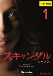 スキャンダル シーズン4 Vol.1