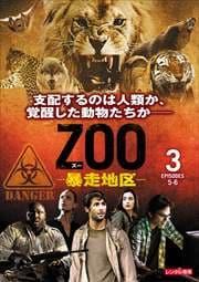 ZOO-暴走地区- シーズン1 Vol.3