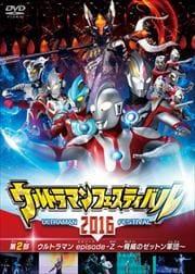 ウルトラマンフェスティバル2016 第2部「ウルトラマン episode-Z 〜脅威のゼットン軍団〜」