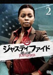 JUSTIFIED 俺の正義 シーズン3 2巻