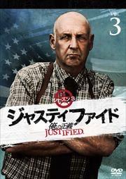 JUSTIFIED 俺の正義 シーズン3 3巻