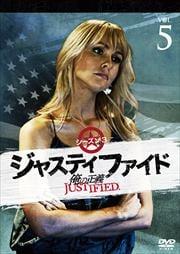 JUSTIFIED 俺の正義 シーズン3 5巻