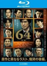 【Blu-ray】64-ロクヨン- 後編