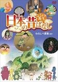 ふるさと再生 日本の昔ばなし パート3 8巻 (わらしべ長者 ほか)