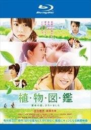 【Blu-ray】植物図鑑 運命の恋、ひろいました