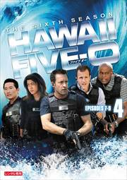 Hawaii Five-0 シーズン6 Vol.4