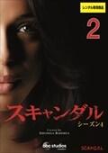 スキャンダル シーズン4 Vol.2