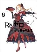 Re:ゼロから始める異世界生活 6