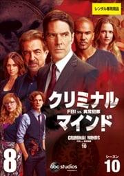 クリミナル・マインド/FBI vs. 異常犯罪 シーズン10 Vol.8