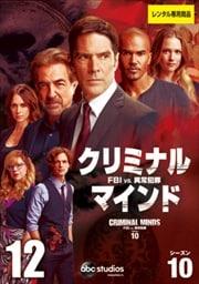 クリミナル・マインド/FBI vs. 異常犯罪 シーズン10 Vol.12