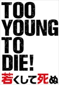 TOO YOUNG TO DIE!若くして死ぬ