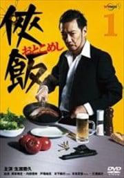 侠飯〜おとこめし〜 Vol.1
