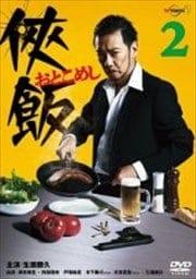 侠飯〜おとこめし〜 Vol.2