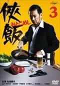 侠飯〜おとこめし〜 Vol.3