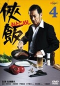 侠飯〜おとこめし〜 Vol.4