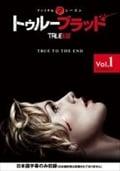 トゥルーブラッド <ファイナル・シーズン> Vol.1