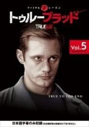 トゥルーブラッド <ファイナル・シーズン> Vol.2