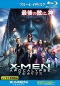 【Blu-ray】X-MEN:アポカリプス <3D>