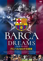 バルサ・ドリームズ FCバルセロナの真実