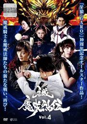 牙狼<GARO>-魔戒烈伝- Vol.4