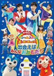 NHK おかあさんといっしょ スペシャルステージ 星で会いましょう!〜出会えばみんなおともだち〜