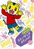 しまじろうのわお! うた♪ダンススペシャル!vol.4
