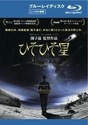 【Blu-ray】ひそひそ星
