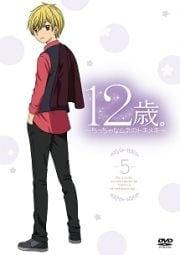 12歳。〜ちっちゃなムネのトキメキ〜 5