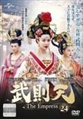 武則天-The Empress- Vol.24