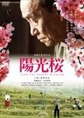 陽光桜 -YOKO THE CHERRY BLOSSOM-