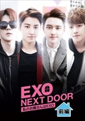 EXO NEXT DOOR〜私のお隣さんはEXO〜 前編