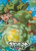 ポケットモンスター XY&Z 第12巻