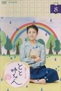 連続テレビ小説 とと姉ちゃん 完全版 8