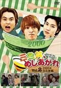三色丼、めしあがれ Vol.2 2000年 白石家編