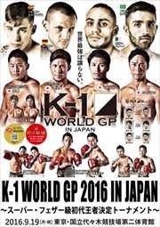 K-1 WORLD GP 2016〜スーパー・フェザー級世界最強決定トーナメント〜