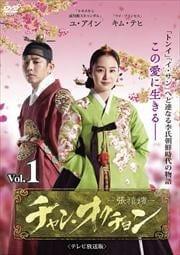 チャン・オクチョン <テレビ放送版> Vol.1