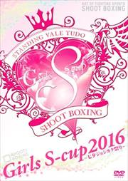 Girls S-cup2016 〜七夕ジョシカク祭り〜