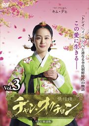 チャン・オクチョン <テレビ放送版> Vol.3