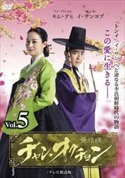 チャン・オクチョン <テレビ放送版> Vol.5