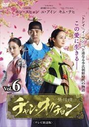 チャン・オクチョン <テレビ放送版> Vol.6