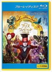 【Blu-ray】アリス・イン・ワンダーランド/時間の旅