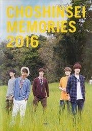 超新星 MEMORIES 2016 Disc1