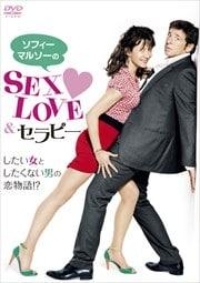 ソフィー・マルソーのSEX LOVE&セラピー