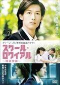 スクール・ロワイアル〜極道学園〜 VOL.7